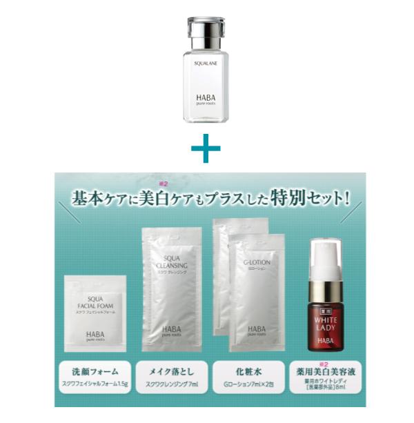 HABAの原点ともいえる「高品位スクワランオイル」(15ml)に基本のケアセットプラス、薬用美白美容液のホワイトレディ(8ml)がセット